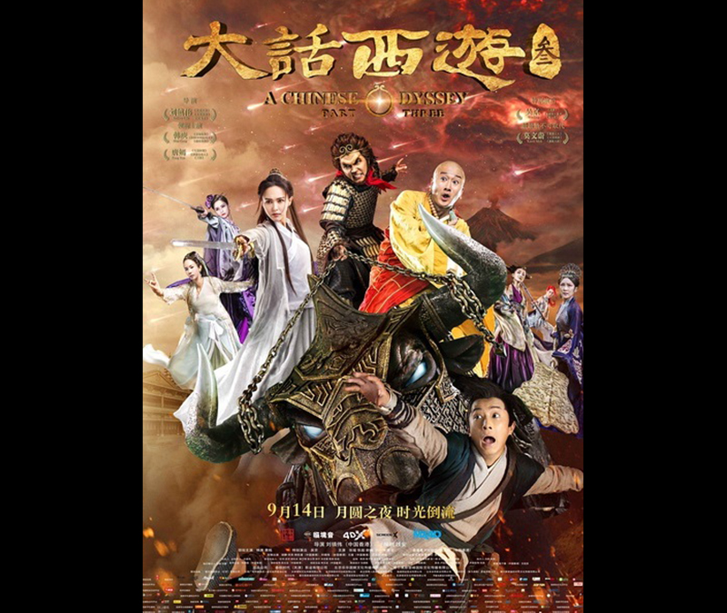 16_Chinese_Odyssey